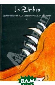 Купить In Umbra: Демонология как симеот. система. Вып. 1, РГГУ, 978-5-7281-1336-2