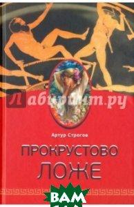 Купить Бретонские сказки, Вита-Нова, 978-5-93898-569-8