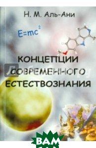 Купить Концепции современного естествознания. Учебник для вузов, Политехника, Аль-Ани Намир Махди, 978-5-7325-0899-4