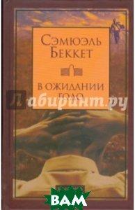 Купить В ожидании Годо, Текст, Сэмюэль Беккет, 978-5-7516-0936-8