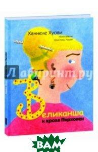 Великанша и кроха Пирхонен, Текст, Хуови Ханнеле, 978-5-7516-1145-3  - купить со скидкой