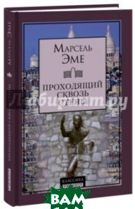 Купить Проходящий сквозь стены, Текст, Эме Марсель, 978-5-7516-1248-1
