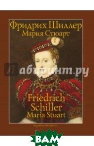 Шиллер Фридрих / Мария Стюарт. Трагедия в пяти действиях в стихах