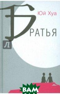 Купить Братья (изд. 2015 г. ), Текст, Хуа Юй, 978-5-7516-1286-3