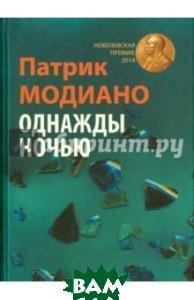Купить Однажды ночью, Текст, Модиано Патрик, 978-5-7516-1301-3