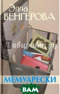 Купить Мемуарески, Текст, Венгерова Элла Владимировна, 978-5-7516-1360-0
