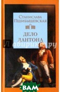 Купить Дело Дантона, Текст, Пшибышевская Станислава, 978-5-7516-1385-3