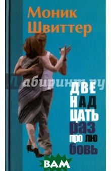 Купить Двенадцать раз про любовь, Текст, Швиттер Моник, 978-5-7516-1403-4