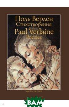 Купить Стихотворения, Текст, Верлен Поль, 978-5-7516-1443-0