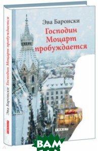 Купить Господин Моцарт пробуждается, Текст, Баронски Эва, 978-5-7516-1464-5
