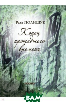 Купить Конец прошедшего времени, Текст, Полищук Рада, 978-5-7516-1511-6