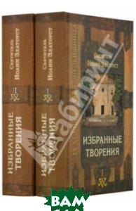 Купить Избранные творения. В 2-х томах, Сретенский ставропигиальный мужской монастырь, Святитель Иоанн Златоуст, 978-5-7533-0820-7