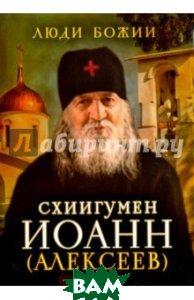 Купить Схиигумен Иоанн (Алексеев), Издательство Сретенского монастыря, 978-5-7533-1106-1