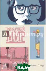 Купить Призрачный мир (новая обложка), Фабрика комиксов, Клоуз Дэниел, 978-5-7584-0217-7