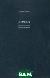 Купить Дерево (изд. 2018 г. ), Кабинетный ученый, Казарин Юрий Викторович, 978-5-7584-0277-1