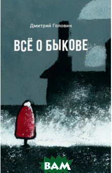 Купить Все о Быкове, Кабинетный ученый, Головин Дмитрий, 978-5-7584-0353-2
