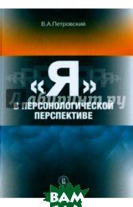 Купить Я в персонологической перспективе, Высшая Школа Экономики (Государственный Университет), Петровский Вадим, 978-5-7598-0893-0