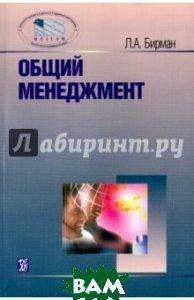 Купить Общий менеджмент, ДЕЛО, Бирман Лариса Александровна, 978-5-7749-0525-6