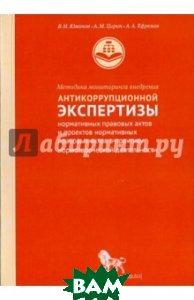 Методика мониторинга внедрения антикоррупционной экспертизы нормативных правовых актов и проектов