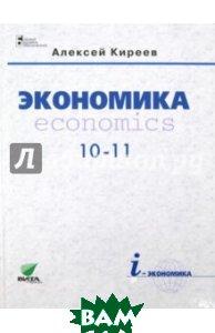 Купить Экономика. 10-11 классы. Учебник. Базовый уровень (без CD), Вита-Пресс, Киреев Алексей Павлович, 978-5-7755-3426-4