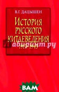 История русского китаеведения 1917-1945 гг.