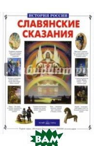 Купить Славянские сказания, БЕЛЫЙ ГОРОД, Лаврова Светлана Аркадьевна, 978-5-7793-1232-5