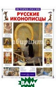 Русские иконописцы