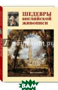 Купить Шедевры английской живописи, БЕЛЫЙ ГОРОД, Голованова А. Е., 978-5-7793-2079-5