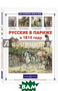 Купить Русские в Париже в 1814 году, БЕЛЫЙ ГОРОД, Самоваров Александр, Самоварова Лидия, 978-5-7793-2246-1