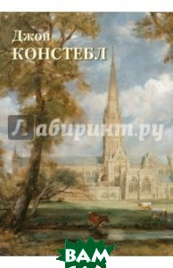 Купить Джон Констебл, БЕЛЫЙ ГОРОД, Астахов Юрий, 978-5-7793-4620-7