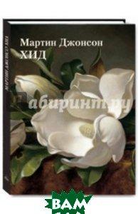 Купить Мартин Джонсон Хид, Воскресный день, Астахов Юрий, 978-5-7793-4636-8