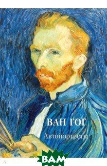 Купить Ван Гог. Автопортреты, БЕЛЫЙ ГОРОД, 978-5-7793-5189-8