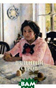 Валентин Серов. Шедевры