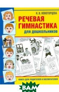 Речевая гимнастика для дошкольников. Книга для родителей и воспитателей