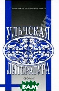 Ульчская литература