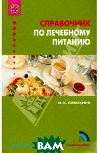 Купить Справочник по лечебному питанию, Новая Волна, Сивохина Инна Карповна, 978-5-7864-0133-3