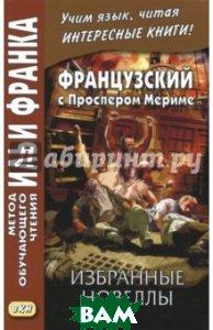 Купить Французский с Проспером Мериме. Избранные новеллы, ВКН, Мериме Проспер, 978-5-7873-1192-1