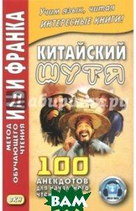 Купить Китайский шутя. 100 анекдотов для начального чтения, ВКН, 978-5-7873-1227-0