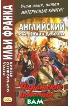 Купить Английский с А. Конан Дойлем. Пиратские истории, ВКН, Дойл Артур Конан, 978-5-7873-1510-3