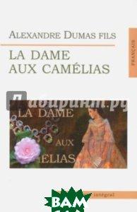 Купить La Dame Aux Camelias. Дама с камелиями. Дюма А. (сын), Юпитер-Интер, Юпитер-Импэкс, Дюма Александр (сын), 978-5-98405-086-9