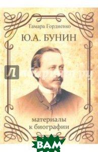 Ю.А. Бунин: материалы к биографии