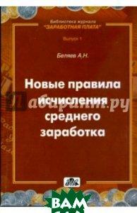 Купить Новые правила исчисления среднего заработка, Дело и Сервис, А. Н. Беляев, 978-5-8018-0389-0