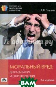 Моральный вред: доказывание и опровержение, Дело и Сервис, Чашин Александр Николаевич, 978-5-8018-0436-1  - купить со скидкой