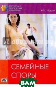 Купить Семейные споры, Дело и Сервис, Чашин Александр Николаевич, 978-5-8018-0446-0