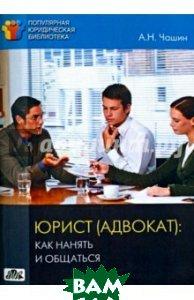 Купить Юрист (адвокат). Как нанять и общаться, Дело и Сервис, Чашин Александр Николаевич, 978-5-8018-0677-8