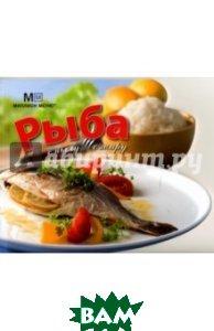 Купить Рыба (изд. 1999 г. ), Аркаим, Ермолаева Е. В., 978-5-8029-2703-8