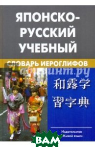 Купить Японско-русский учебный словарь иероглифов. Около 5 000 иероглифов, Живой язык, Фельдман-Кондрад Наталия Исаевна, 978-5-8033-1505-6