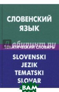 Словенский язык. Тематический словарь. 20 000 слов и предложений. С транскрипцией, с указателями
