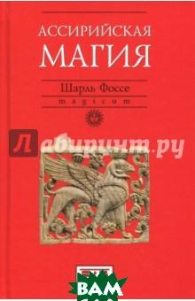 Купить Ассирийская магия, ЕВРАЗИЯ, Фоссе Шарль, 978-5-8071-0417-5
