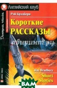 Рэй Брэдбери. Короткие рассказы / Ray Bredbury. Short Stories